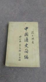 范文澜1965年中国通史简编修订本第三编第二册