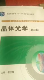 晶体光学 第三版