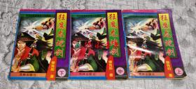 狂魔龙蛇剑(上中下、全3册)