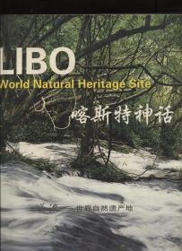 喀斯特神话 荔波——世界自然遗产地