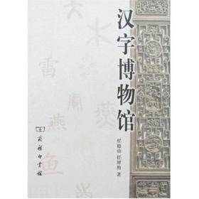 汉字博物馆