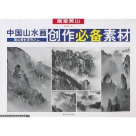 画意黄山:中国山水画创作必备素材