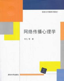 网络传播心理学 9787302343806 申凡 清华大学出版社