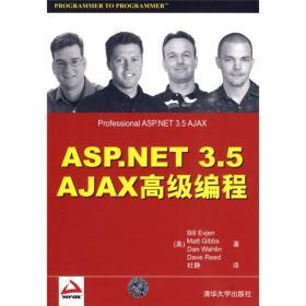 正版现货 ASP.NET 3.5 AJAX高级编程 出版日期:2010-01印刷日期:2010-01印次:1/1