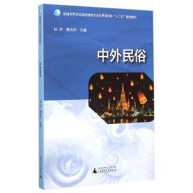 中外民俗 9787549535491 赵序,樊光华 广西师范大学出版社