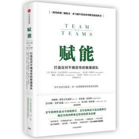 全新正版塑封 赋能:打造应对不确定性的敏捷团队