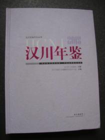 汉川年鉴 2015(16开精装、无光盘)
