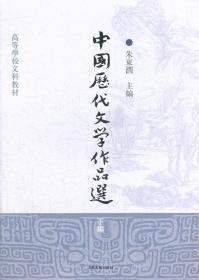 中国历代文学作品选 9787532547562 侠名 上海古籍出版社