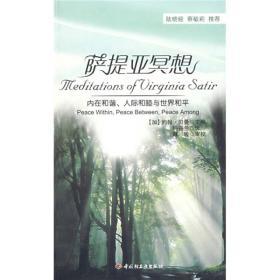 万千心理·萨提亚冥想:内在和谐、人际和睦与世界和平