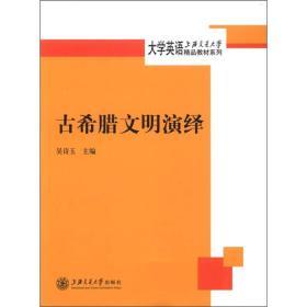 大学英语上海交通大学精品教材系列:古希腊文明演绎
