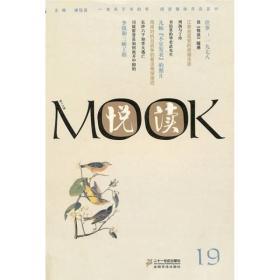 悦读MOOK(第十九卷)