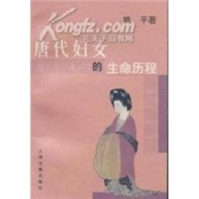 唐代妇女的生命历程