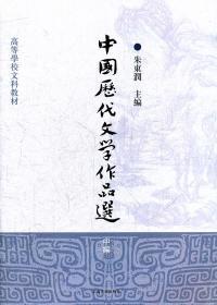 中国历代文学作品选 9787532547555 朱东润  上海古籍出版