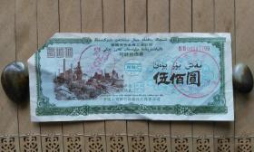 新疆有色金属工业公司可转换债券