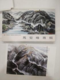 明信片:中国当代书画名家精品系列:马宏峰专辑(全12张).