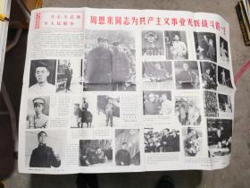 周恩来同志为共产主义事业光辉战斗的一生  宣传画