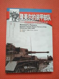 隆美尔的装甲部队——闪击战争中的装甲兵团(二战纪实)图文