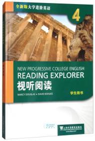 视听阅读 -学生用书