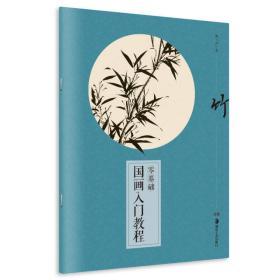 零基础国画入门教程:竹