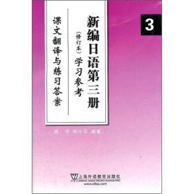 新编日语3第三册 修订本 学习参考 课文翻译与练习答案 上海9787544625340s