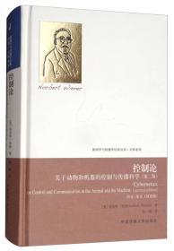 控制论:关于动物和机器的控制与传播科学(第2版 中文·英文双语版)