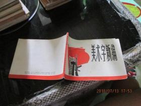 美术字新编 上海人民    货号36-1