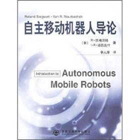 自主移动机器人导论