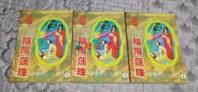 阴阳莲珠(上中下、全3册)