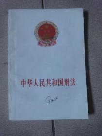 中华人民共和国刑法(1997年1版1印)