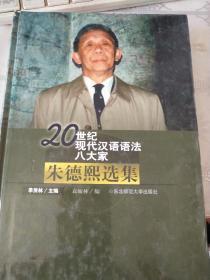 朱德熙选集:20世纪汉语语法八大家