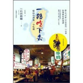 一路吃下去:骑向台湾第一小吃摊