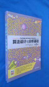 算法设计与分析基础(第3版)