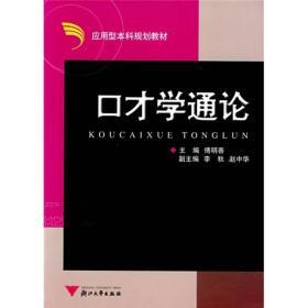【二手包邮】口才学通论 傅明善 浙江大学出版社