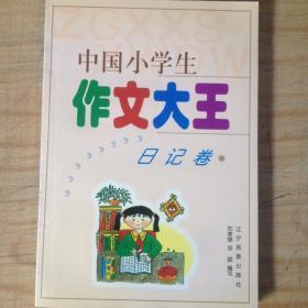 中国小学生作文大王(日记卷)