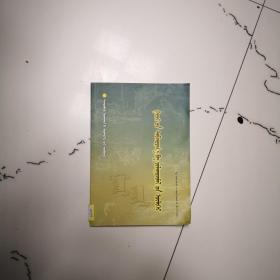地层与化石的故事(蒙文)