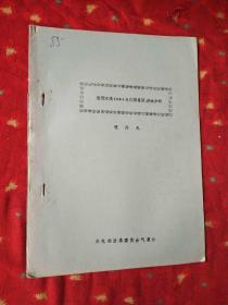 淮河流域1984年汛期暴雨、洪水分析