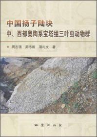 中国扬子陆块中、西部奥陶系宝塔组三叶虫动物群