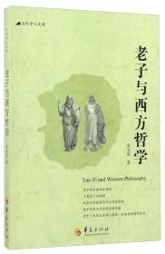 老子与西方哲学/当代学人文库
