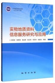 实物地质资料信息服务研究与应用