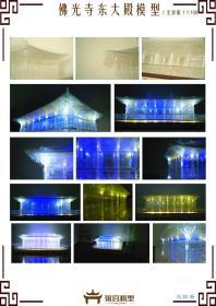 佛光寺东大殿 1:100限量水晶版 中国古建筑模型 亚克力拼装套件