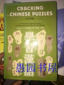 CRACKING THE CHINESE PUZZLES T·K·Ann(安子介)签名   第一册