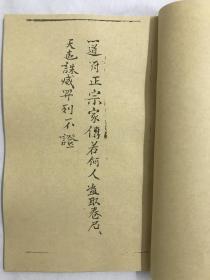 紫薇符咒道教修仙类古籍线装玄法玄学铁钉装复印本