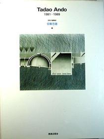 现代的建筑家 安藤忠雄1-3/全3册/1990年/30cm×23cm/鹿岛出版社