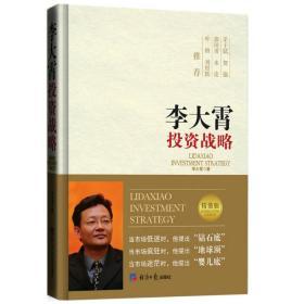 李大霄投资战略 专著 Lidaxiao investment strategy 精装版 李大霄著 eng li da xiao tou