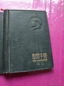 慰问手册《日记本》