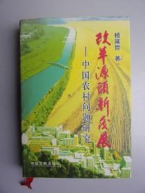 改革源头新发展---中国农村问题研究(杨雍哲签名,签赠本)