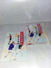 太极柔力球教学与研究(附DvD)