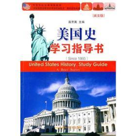 美国史学习指导书(英文版)