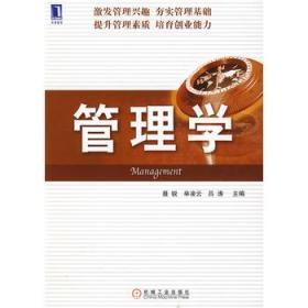 管理学 正版 聂锐 等 9787111250128 机械工业出版社 正品书店