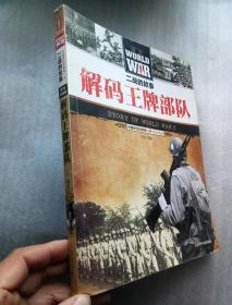 二战的故事 解码王牌部队学生彩图版